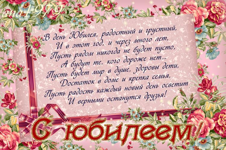 Поздравление с открыток с юбилеем